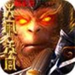 孙悟空大闹天宫游戏破解版 2.1.0 安卓版