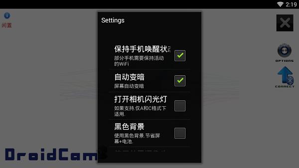 DroidCamX手機端中文版下載 6.5 破解版