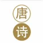 唐诗软件下载 1.00.02 手机版 1.0