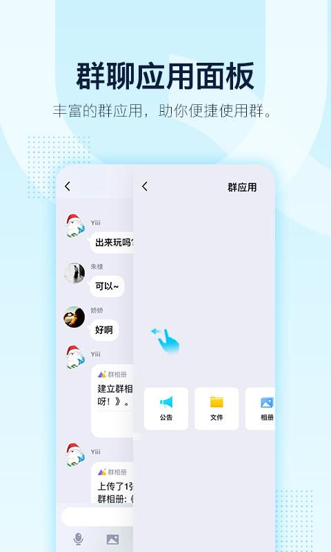 qq下载安装2020安卓版