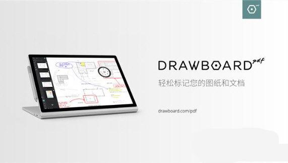 Drawboard PDF中文破解版下载 5.8.70.0 免费版