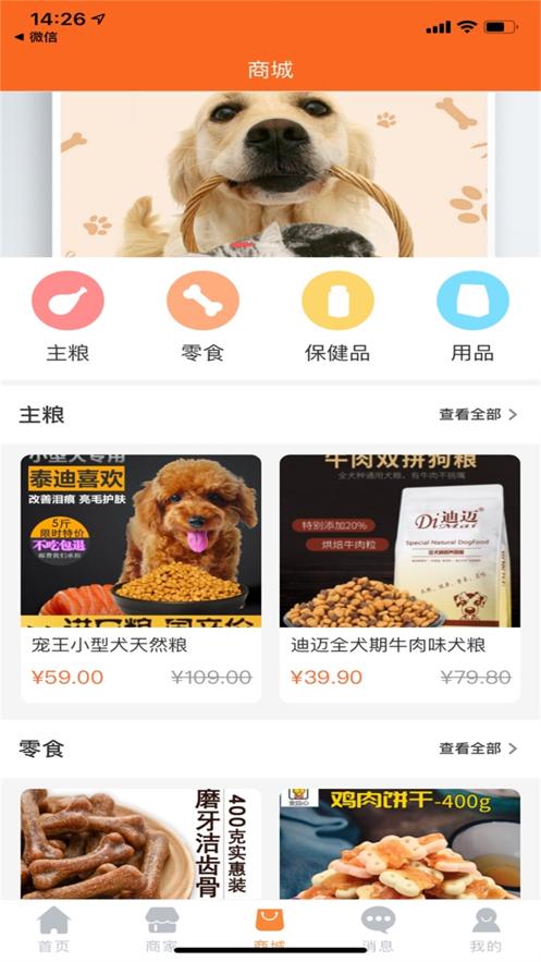 淘宠物app