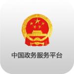 中国政务服务app下载安装 1.3 安卓版