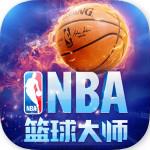 NBA篮球大师 2.5.16 无限钻石版
