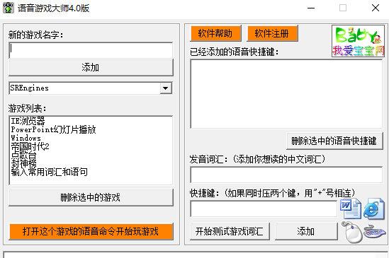 语音游戏大师下载 4.0 官方版