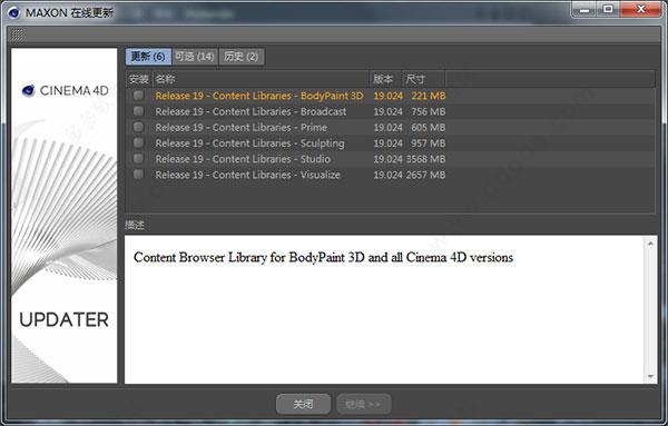 C4D R21下载 中文破解版 1.0