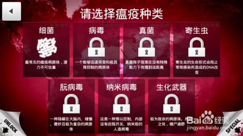 瘟疫公司安卓中文版第7张预览图