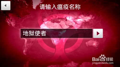 瘟疫公司安卓中文版第8张预览图
