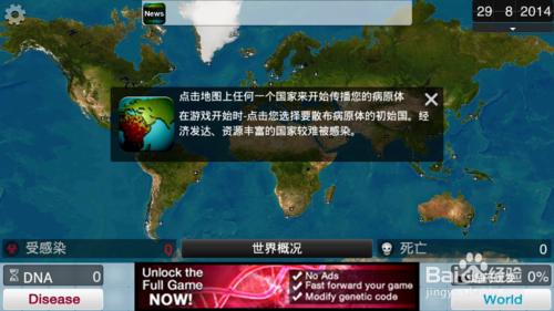 瘟疫公司安卓中文版第9张预览图