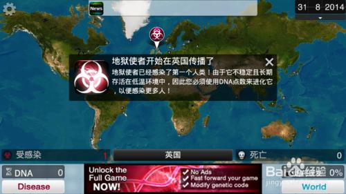 瘟疫公司安卓中文版第10张预览图