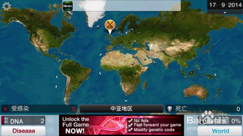 瘟疫公司安卓中文版第11张预览图