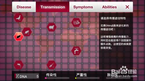 瘟疫公司安卓中文版第13张预览图