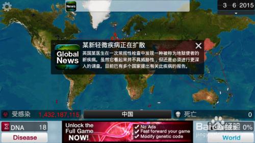 瘟疫公司安卓中文版第14张预览图