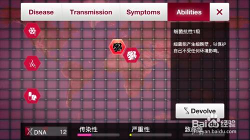 瘟疫公司安卓中文版第15张预览图