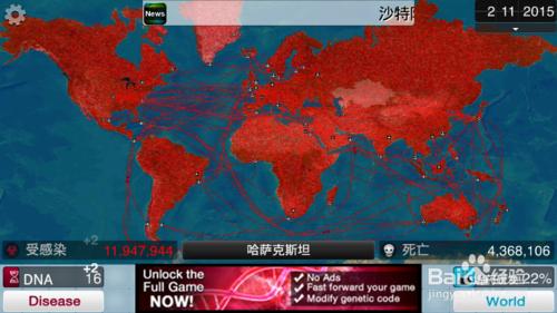 瘟疫公司安卓中文版第16张预览图