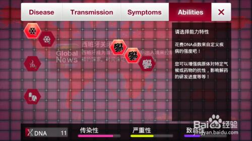 瘟疫公司安卓中文版第17张预览图