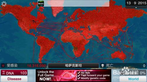 瘟疫公司安卓中文版第18张预览图