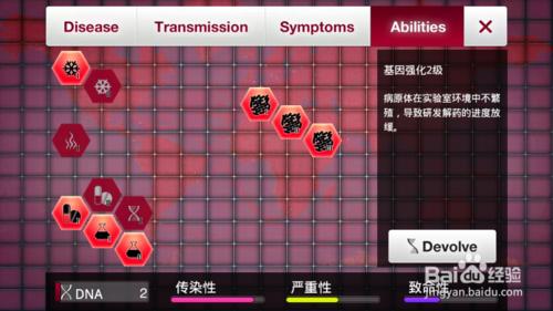 瘟疫公司安卓中文版第19张预览图