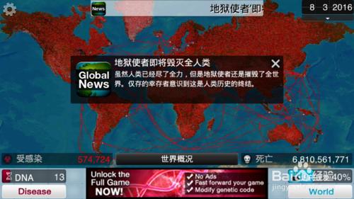 瘟疫公司安卓中文版第20张预览图