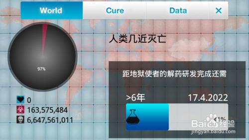 瘟疫公司安卓中文版第21张预览图