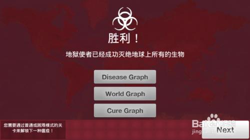 瘟疫公司安卓中文版第22张预览图