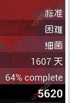 瘟疫公司安卓中文版第28张预览图