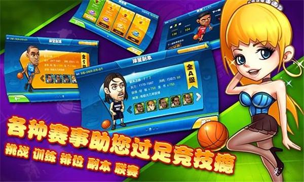萌卡篮球单机无限钻石版 3.2 gm版