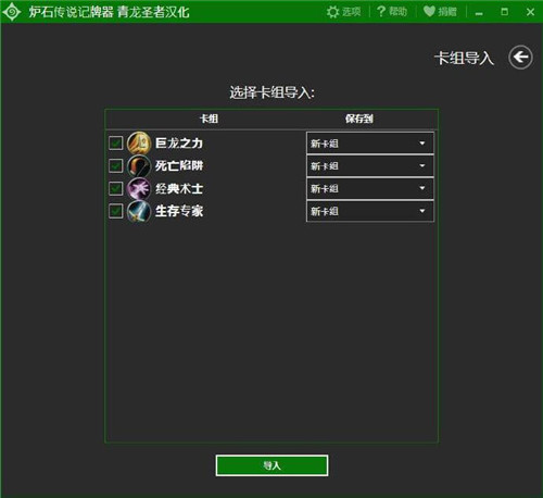 炉石传说记牌器HDT下载(酒馆战棋胜率插件) 汉化版 1.0