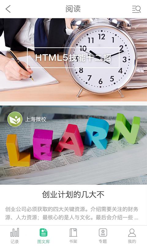 上海微校app官方下载 6.6.1 最新版