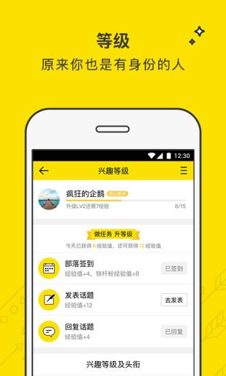 興趣部落app 2.3.0.33 安卓版
