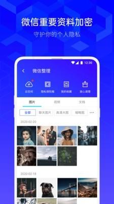 腾讯手机助手官方下载 8.4.0 安卓版