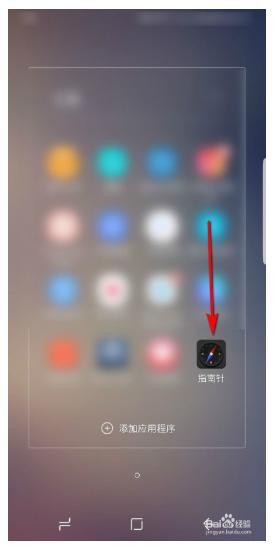 手机指南针 1.1.2 安卓版