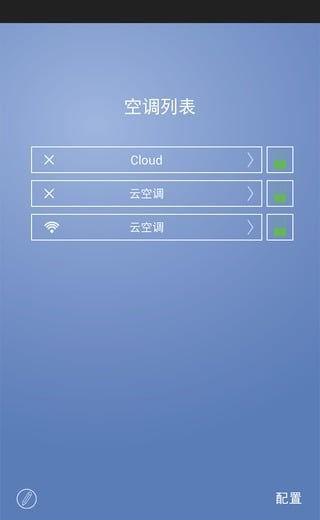 tcl空调遥控器app下载 1.4.2 安卓版