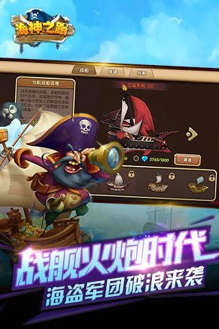 海神之路手游下载 3.9 安卓版
