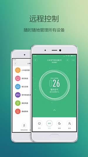 米家app下载第1张预览图
