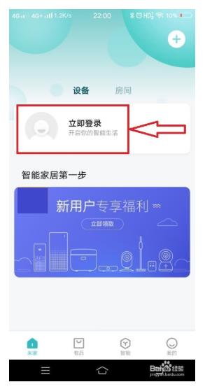米家app下载第2张预览图