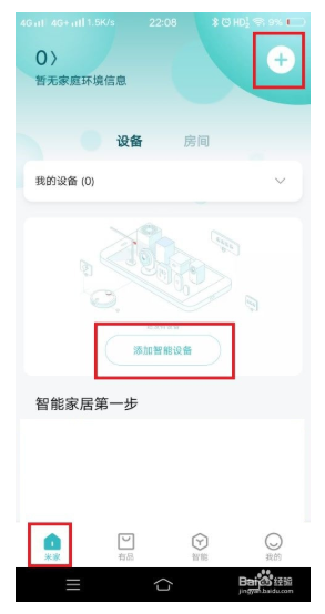 米家app下载第4张预览图
