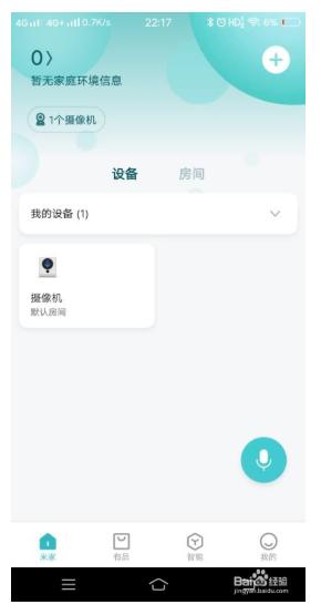 米家app下载第8张预览图
