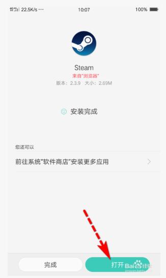 steam手机令牌 2.0.10 安卓中文版