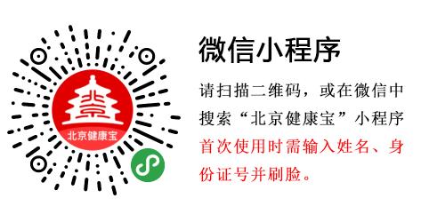 北京健康宝小程序下载第3张预览图