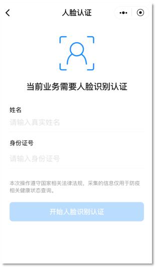 北京健康宝小程序下载第4张预览图