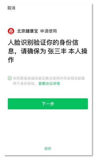北京健康宝小程序下载第6张预览图