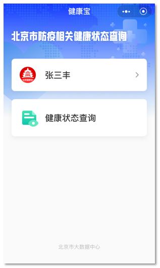 北京健康宝小程序下载第7张预览图