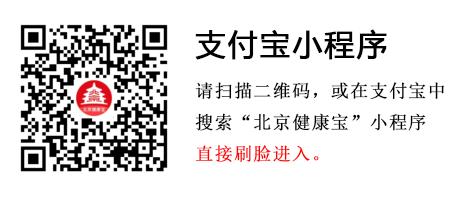 北京健康宝小程序下载第8张预览图