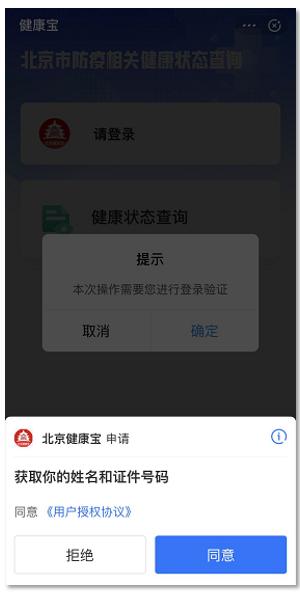 北京健康宝小程序下载第9张预览图