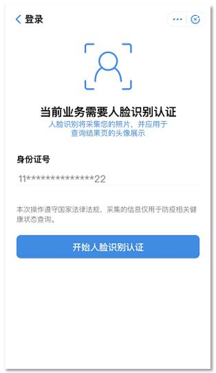 北京健康宝小程序下载第10张预览图