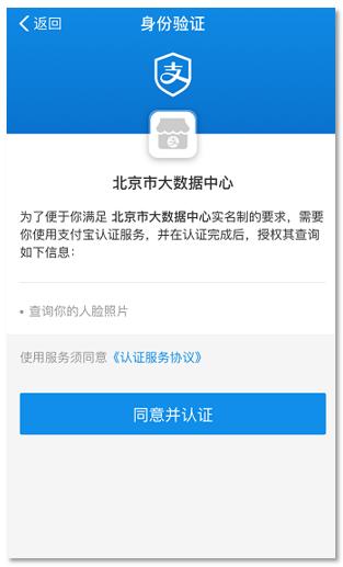 北京健康宝小程序下载第11张预览图