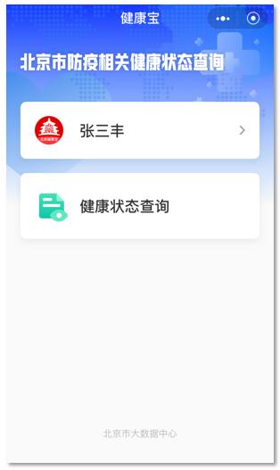 北京健康宝小程序下载第12张预览图