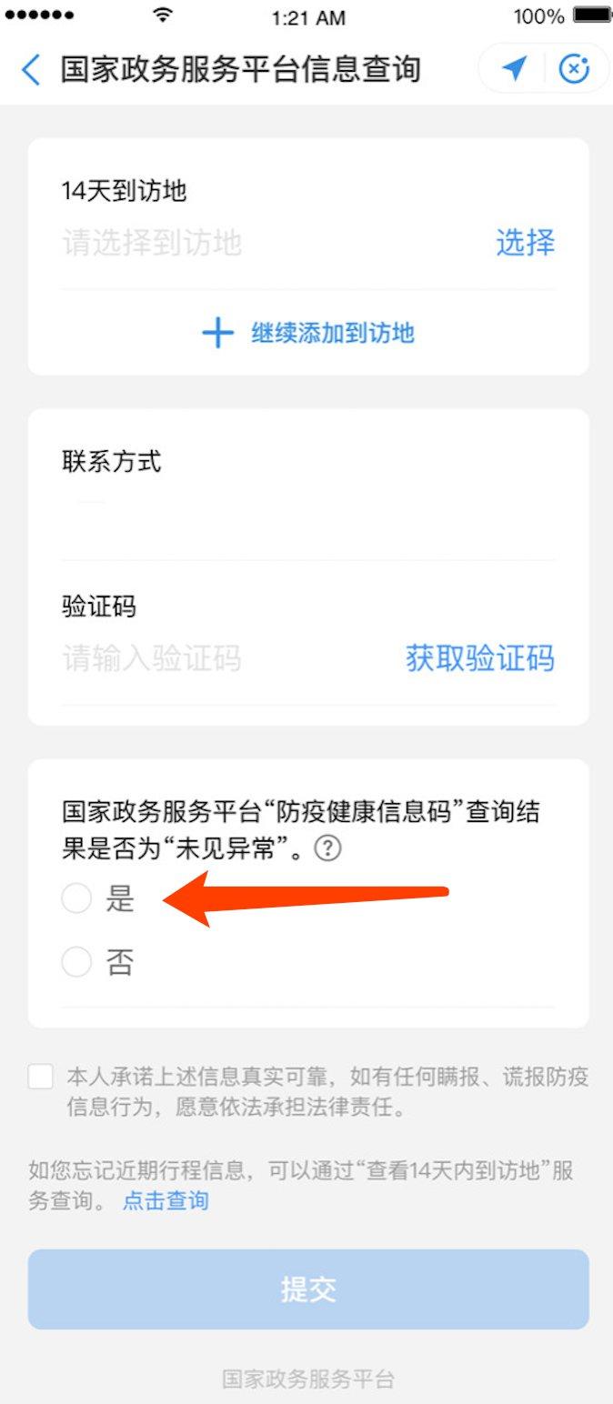 北京健康宝小程序下载第17张预览图
