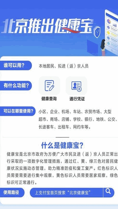 北京健康宝小程序下载第19张预览图